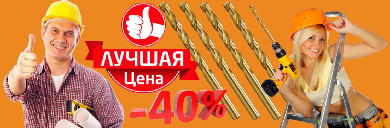Акция на сверла - 40%